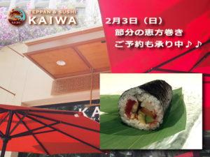 KAIWA☆2月3日(日)恵方巻き ご予約も承り中♪♪