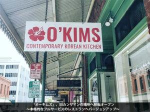 「オーキムズ」、旧カンザマンの場所へ移転オープン