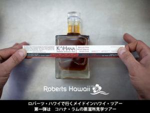メイドインハワイ・ツアー コハナ・ラム(ハワイ産ラム酒蒸溜所)