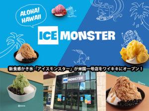 新食感かき氷「アイスモンスター」が米国一号店をワイキキにオープン!