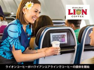ハワイアン航空で特製ライオン・コーヒーが飲める!