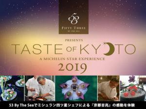 53 バイ・ザ・シーで京都の味を感動体験