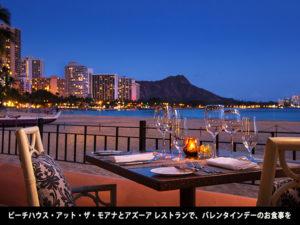 ロマンティックなビーチフロントのレストランでバレンタインデー限定の特別ディナー