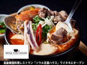 ワイキキに「ソウル豆腐ハウス」がオープン