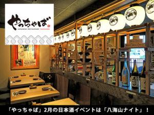 「やっちゃば」日本酒イベント2月15日開催!