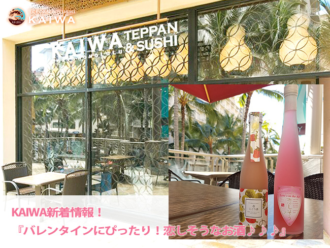 KAIWA☆バレンタインにぴったり!恋しそうなお酒♪♪♪