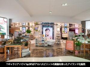 T ギャラリア ハワイ by DFSがアイランド化粧品の新作を販売開始