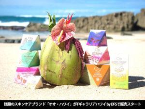 スキンケアブランド「オオ・ハワイ」がTギャラリアで販売スタート