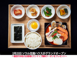 「ソウル豆腐ハウス」がオープン日にスンドゥブ無料クーポンを配布!