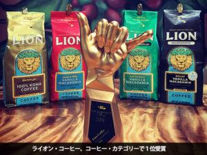 ライオン・コーヒー、コーヒー・カテゴリーで1位受賞