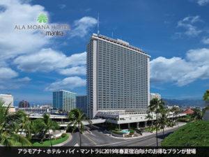 アラモアナ・ホテルにお得な宿泊プランが登場!
