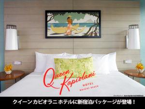 クイーン カピオラニ ホテルのお得な宿泊プラン!
