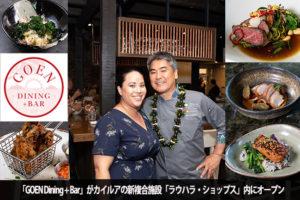 ロイ・ヤマグチのニューコンセプトレストランがカイルアにオープン