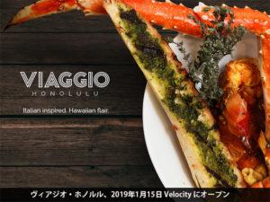 イタリア料理店『ヴィアジオ・ホノルル』ホノルルにオープン!