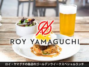ロイ・ヤマグチのレストランがお得なゴールデンランチメニューを提供