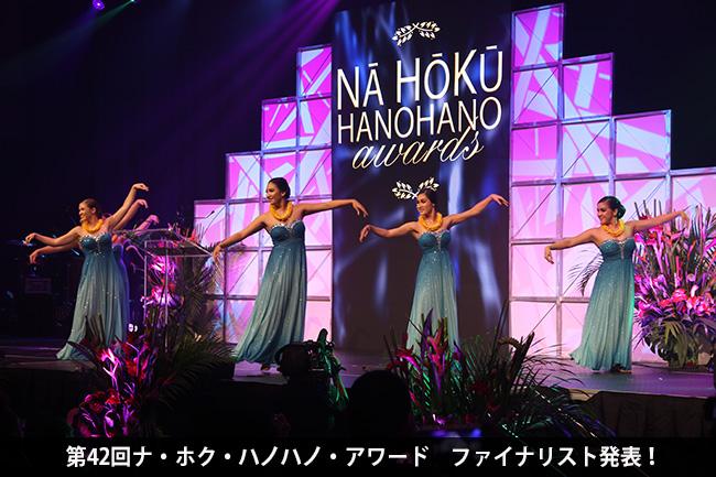 第42回ナ・ホク・ハノハノ・アワード 最終候補発表