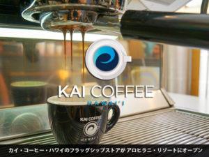 カイ・コーヒーが アロヒラニ・リゾートにオープン