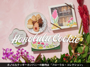 ホノルル・クッキー・カンパニーのフローラル・コレクション