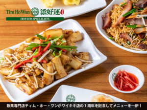 ワイキキの飲茶専門店「ティム・ホー・ワン」の新メニュー