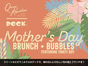 レストラン『デック』の母の日ブランチ!
