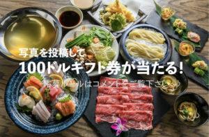 ロイヤルハワイアン/人気レストランのギフト券が当たるキャンペーン実施中!