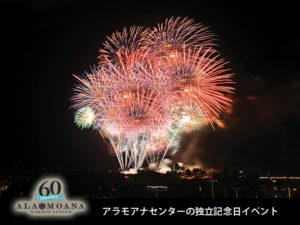 アラモアナセンター2019年のアメリカ独立記念日の祝祭&花火ショー