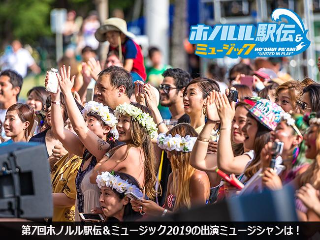 ホノルル駅伝&ミュージックの出演ミュージシャン決定!