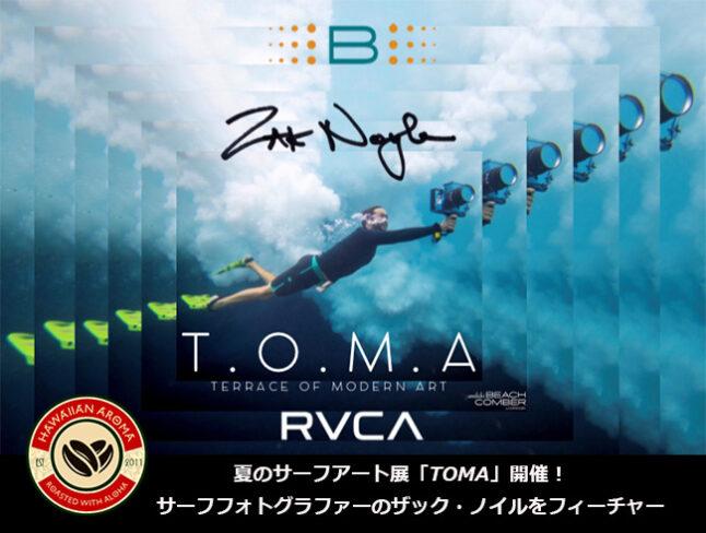 夏のサーフアート展「TOMA」開催!