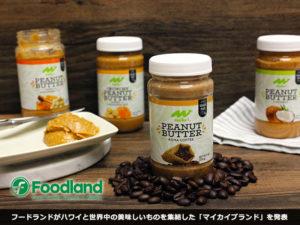 フードランドがハワイと世界中の美味しいものを集結した「マイカイブランド」を発表