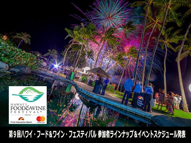 2019 ハワイ・フード&ワイン・フェスティバルが詳細を発表