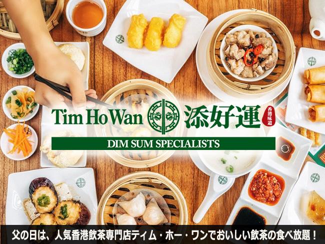 父の日は『ティム・ホー・ワン』でおいしい飲茶の食べ放題!