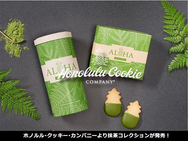 ホノルル・クッキー・カンパニーの抹茶コレクション