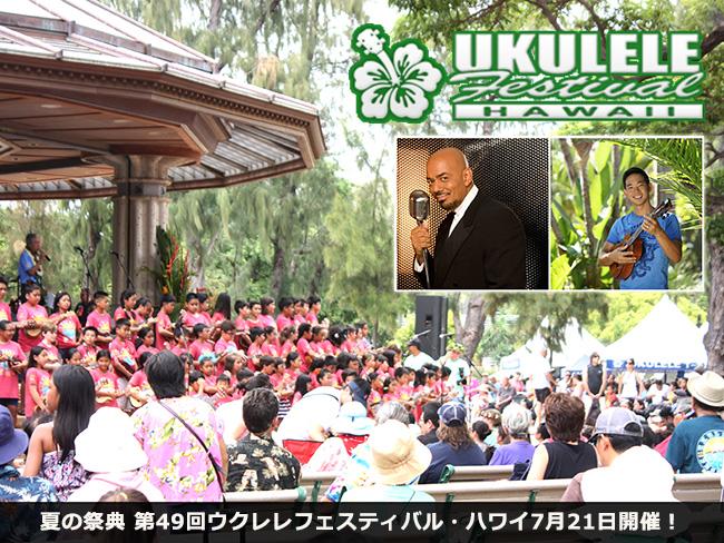 夏の祭典 第49回ウクレレフェスティバル・ハワイ7月21日開催!