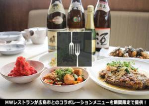 広島市がMWレストランとスペシャル・コラボ!