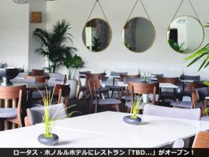 ロータス・ホノルルホテルにレストラン「TBD…」がオープン!