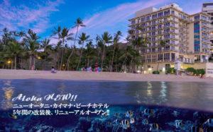 ニューオータニ・カイマナ・ビーチホテル がリニューアルオープン!