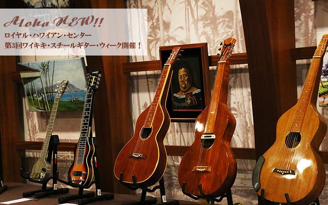 第3回ワイキキ・スチールギター・ウィーク開催!