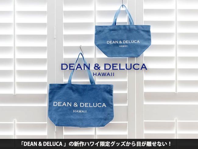 DEAN & DELUCA ハワイ限定オリジナル商品続々入荷!