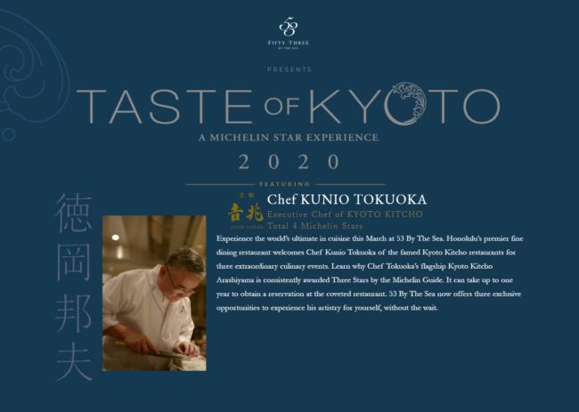 今年も53 バイ・ザ・シーで京都の味を感動体験