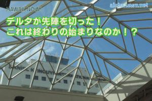 デルタ航空が日本からのフライトを減便