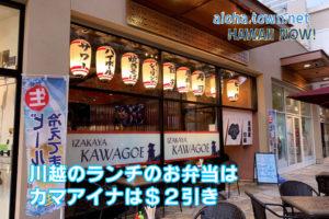 「川越」のランチタイム限定のお弁当がカマアイナ$2引き!