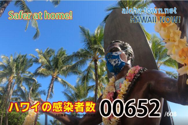 ハワイの現状(6月01日更新!)