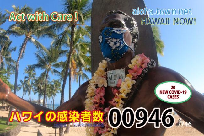 ハワイの現状(7月02日更新!)