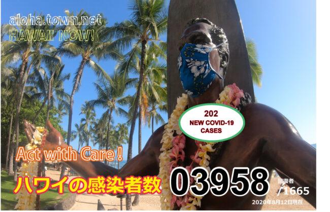 更新!ハワイの現状 (8月12日update)