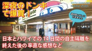 【アロハタウンTV vol.3】 自主隔離