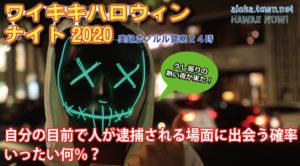 【アロハタウンTV vol.4】 ワイキキのハロウィン2020