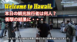 【アロハタウンTV vol.5】 日本からの旅行者受け入れ開始の日!