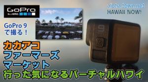 【アロハタウンTV vol.6】カカアコの朝市の現在の全容!