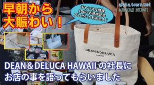 【アロハタウンTV vol.7】ディーン&デルーカのカカアコ朝市特集!