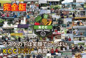 【アロハタウンTV vol.8】 再開!KCCファーマーズマーケットを夜明け前から。
